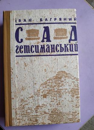 Книга сад гетсиманський іван багряний