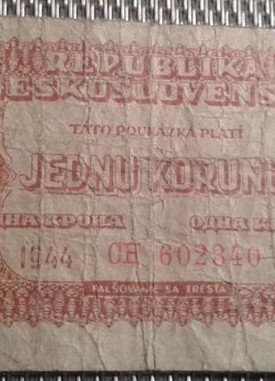 Совет оккупация Чехославакии 1 крона 1944 год