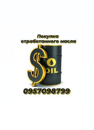 Покупка отработанного масла / Отработка /  Самовывоз