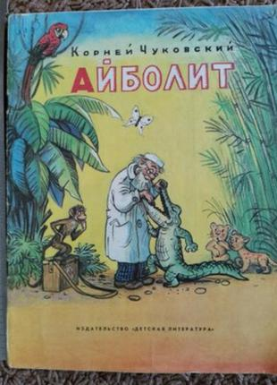 Айболит корней чуковский сутеев сказка стих стихотворение книга