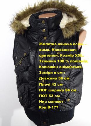 Жилетка женская осень - зима размер xxl