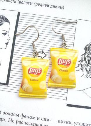 Чипсы lays / оригинальные серьги
