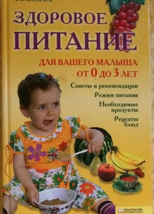 """Книгу """"Здоровое питание для вашего малыша от 0 до 3 лет""""-А.В.Ялов"""