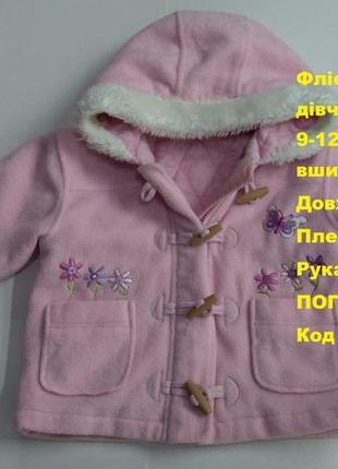 Флисовая куртка для девочки весна - осень на 9-12 месяцев