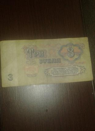 Паперові три рубля 1961року