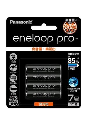 Аккумуляторные батарейки Panasoniс Eneloop AAA 950mAh