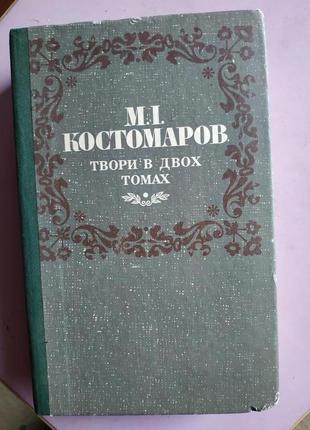 Книга м.і.костомаров твори в двох томах