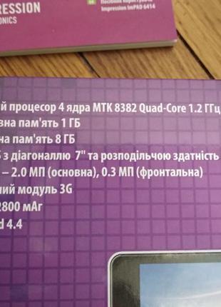 Планшет Impression ImPAD 6414 | CityGuide / iGO NextGen