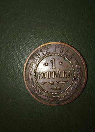1 копейка 1912 г. СПБ