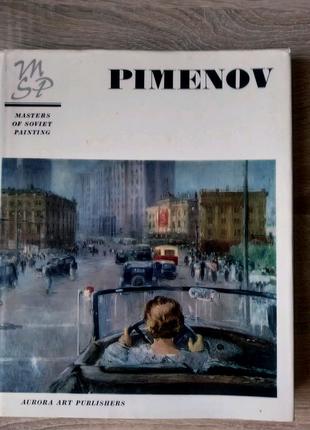 Пименов