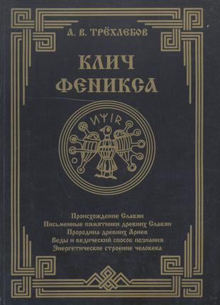 Трехлебов А.В. Клич Феникса