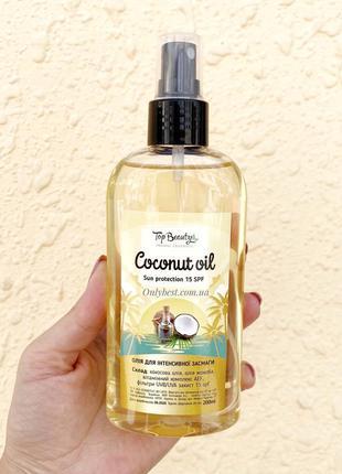 Кокосова олія для інтенсивної засмаги top beauty coconut oil s...