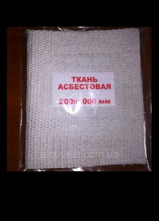Асбестовая ткань, жаростойкая до 1000 градусов.