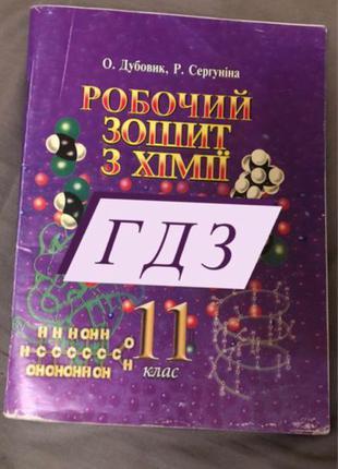 ГДЗ робочий зошит з хімії 11 клас О. ДУБОВИК, Р.СЕРГУНІНА