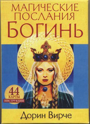 Дорин Вирче. Магические послания богинь (44 карты + инструкция)