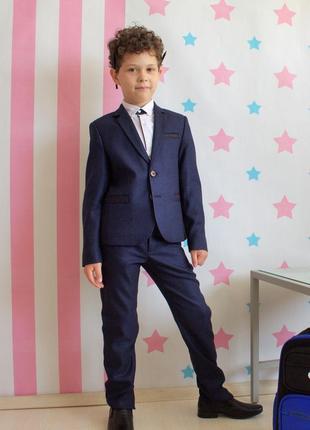 Школьный костюм мальчика престиж