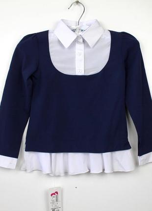 Школьная синяя блузка с длинным рукавом