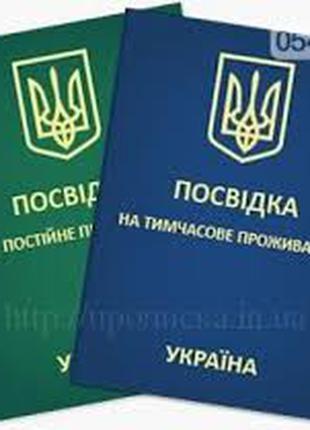 Регистрация/Прописка в Киеве и Украине для иностранных граждан.