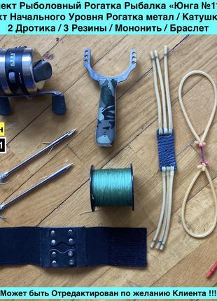 Комплект Рыболовный Рогатка Рыбалка «Юнга №117.3.1»