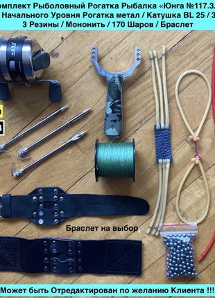 Комплект Рыболовный Рогатка Рыбалка «Юнга №117.3.4»