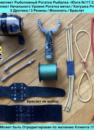 Комплект Рыболовный Рогатка Рыбалка «Юнга №117.2.3»