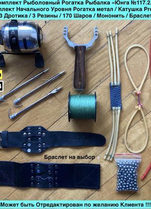 Комплект Рыболовный Рогатка Рыбалка «Юнга №117.2.4»