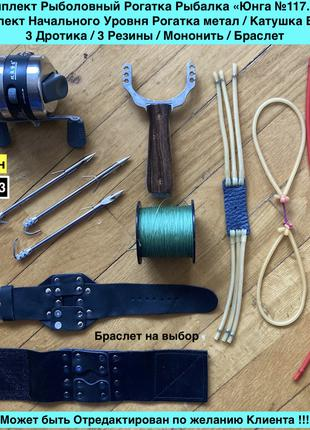 Комплект Рыболовный Рогатка Рыбалка «Юнга №117.3.3»