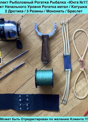 Комплект Рыболовный Рогатка Рыбалка «Юнга №117.2.1»