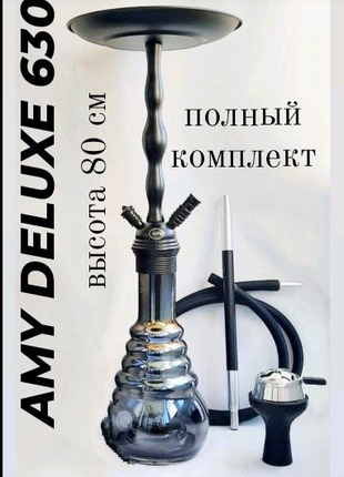 Кальян Amy Deluxe 630 чаша калауд колба шланг