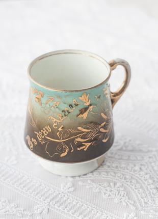 Чашка Кузнецова С днем Ангела 19 век