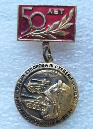 Знак гвардейский ордена суворова 3 степени мотострелковый полк...