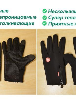 Теплые зимние перчатки флисовые. Сенсорные, нескользящие. Вело,