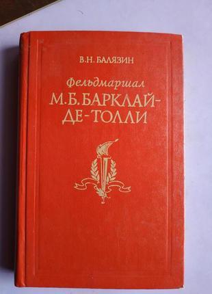 Книга балязин фельдмаршал барклай-де-толли