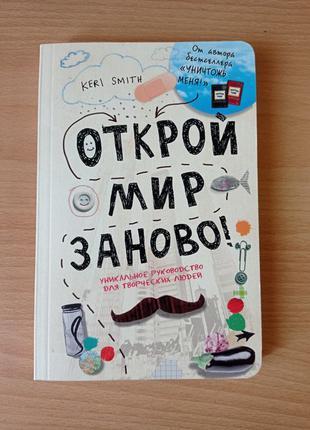 "Книга-Блокнот ""Открой мир заново"""