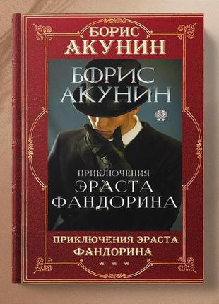 Приключения Эраста Фандорина и другие. Б. Акунин. Электронные...