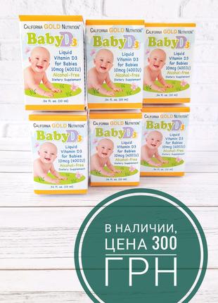 Витамин Д для детей, жидкий