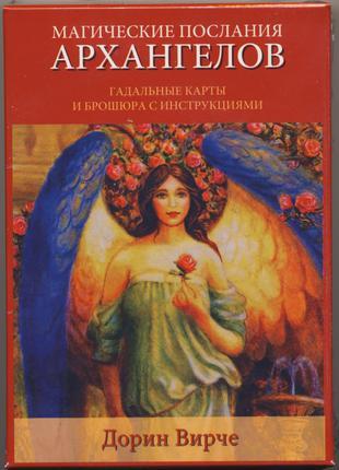 Дорин Вирче. Магические послания ангелов (карты)