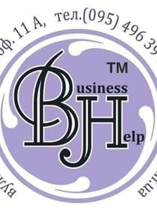 "Консалтингова агенція "" Business Help"""