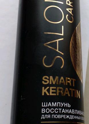 """Шампунь, бальзам для повреждённых волос с КЕРАТИНОМ """"Faberlic""""250"""