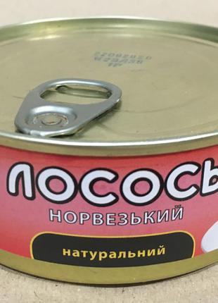 Лосось Норвезький з КЛЮЧЕМ 240 г (ящ. 24 шт.). Рибні консерви ОПТ