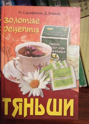 Книга. тяньши. золотые рецепты. н.сарафанова, д.аникид