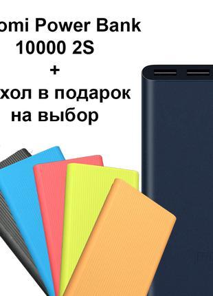 Пауэрбанк Xiaomi MI Power Bank 2s 2i 10000 + чехол в подарок