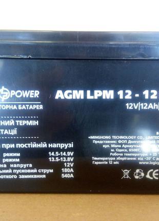 Акумулятор AGM LogicPower 12 Ah