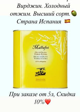 Оливковое масло холодного отжима Екстра Вирджин Испания