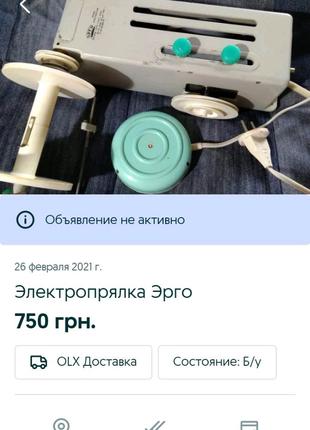 Прялка электрическая Арго(СССР)