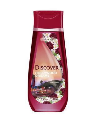 Гель для душа discover «голливудская мечта» 250 ml