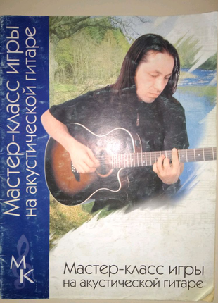 Обучающая книга игре на гитаре