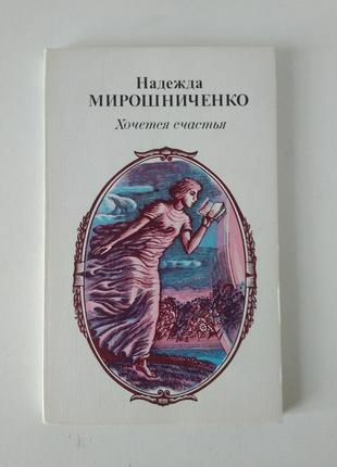 Книга надежда мирошниченко хочется счастья стихи