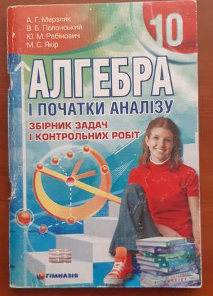 Збірник задач з алгебри 10 клас Мерзляк