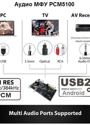 Аудио МФУ конвертер оптика spdif USB OTG ТВ TV усилитель наушнико